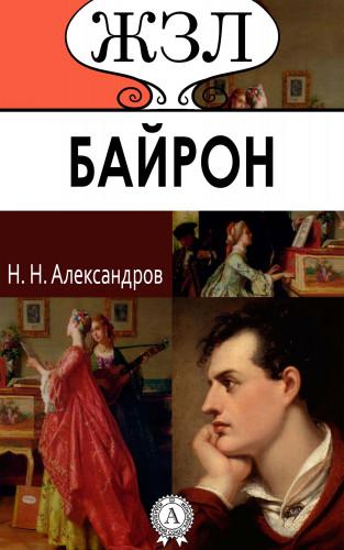 Н. Н. Александров: ЖЗЛ. Джордж Байрон. Его жизнь и литературная деятельность
