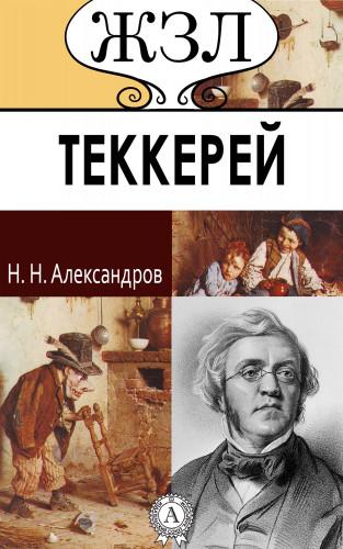 Н. Н. Александров: ЖЗЛ. Уильям Теккерей. Его жизнь и литературная деятельность