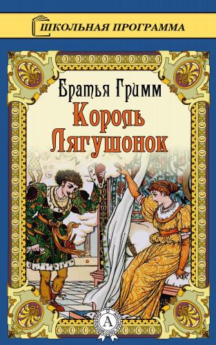 Братья Гримм: Сказка о Короле-лягушонке, или Железном Генрихе