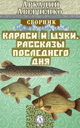 Аркадий Аверченко: Караси и щуки. Рассказы последнего дня