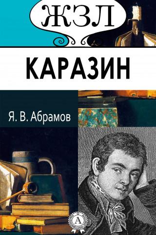 Яков Абрамов: ЖЗЛ. Василий Каразин. Его жизнь и общественная деятельность