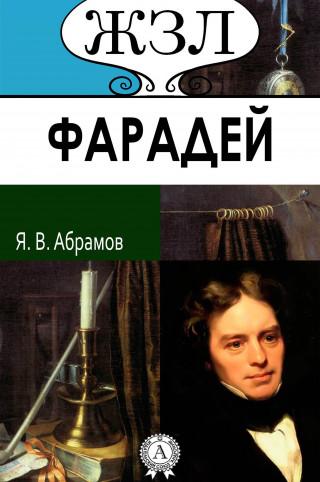 Яков Абрамов: ЖЗЛ. Майкл Фарадей. Его жизнь и научная деятельность