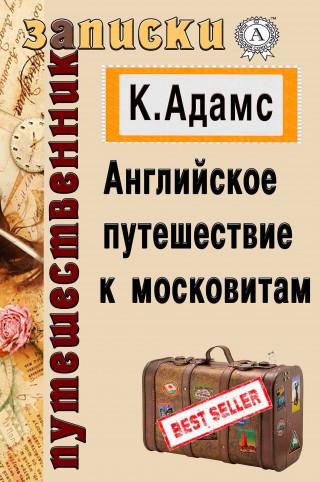 Клемент Адамс: Английское путешествие к московитам