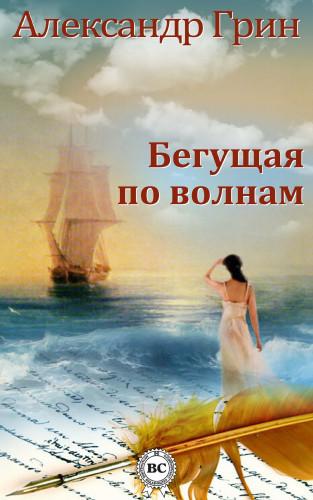 Александр Грин: Бегущая по волнам