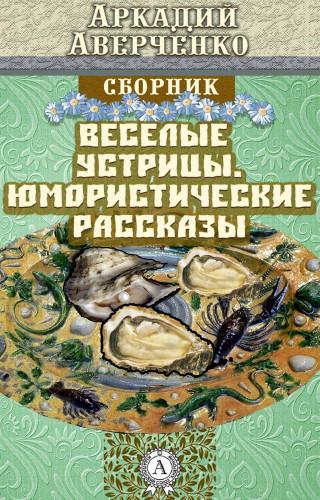 Аркадий Аверченко: Веселые устрицы. Юмористические рассказы