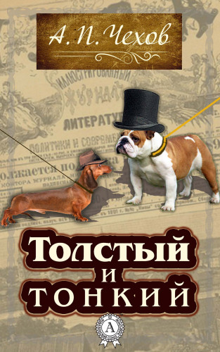 А. П. Чехов: Толстый и тонкий