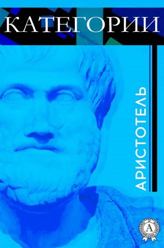 Аристотель: Категории