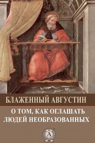 Блаженный Августин: О том, как оглашать людей необразованных