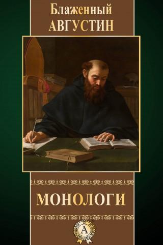 Блаженный Августин: Монологи