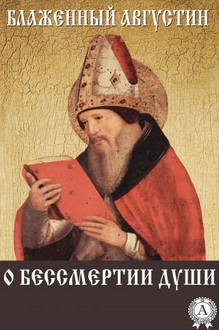 Блаженный Августин: О бессмертии души