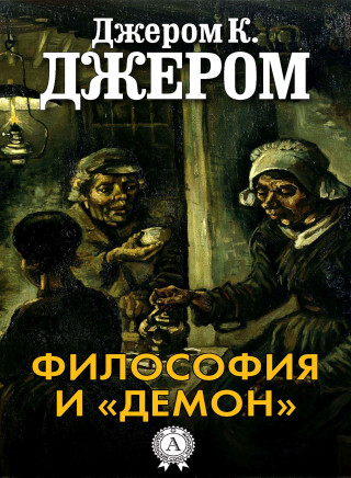 Джером К. Джером: Философия и «демон»