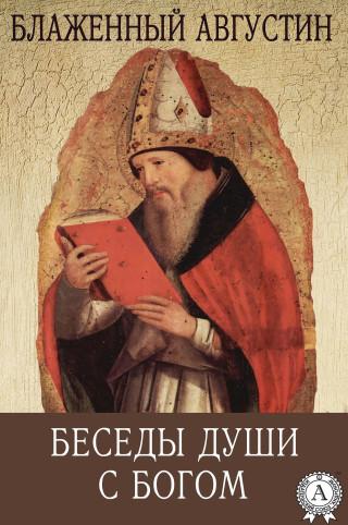 Блаженный Августин: Беседы души с Богом