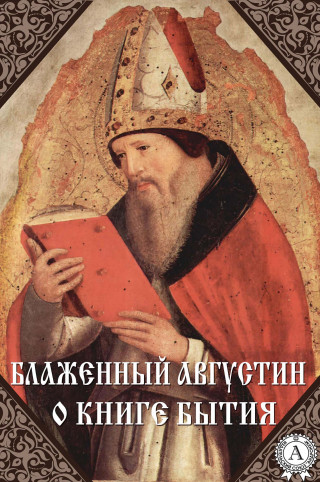 Блаженный Августин: О книге Бытия