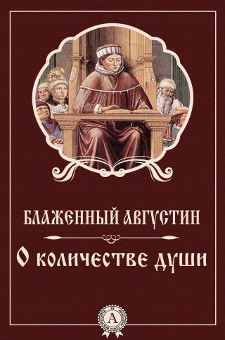 Блаженный Августин: О количестве души