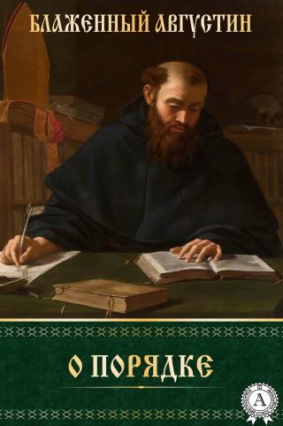 Блаженный Августин: О порядке