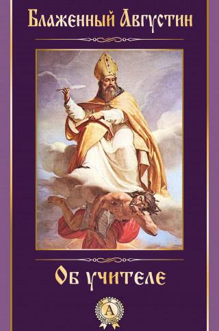 Блаженный Августин: Об учителе