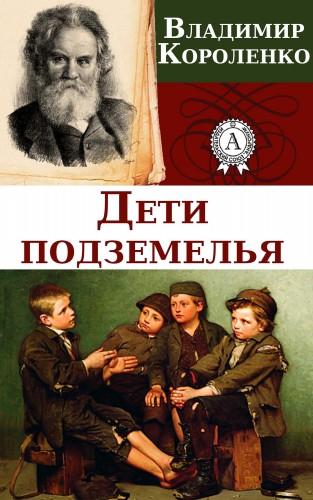 Владимир Короленко: Дети подземелья