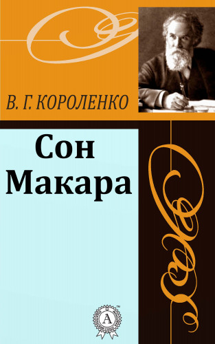 Владимир Короленко: Сон Макара