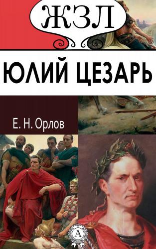 Е. Н. Орлов: Юлий Цезарь