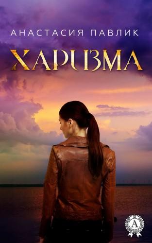 Анастасия Павлик: Харизма