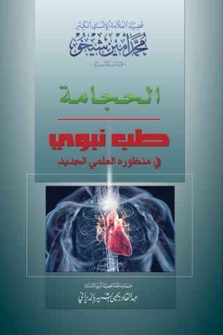 Mohammad Amin Sheikho, A. K. John Alias Al-Dayrani: الحجامة: طب نبوي في منظوره العلمي الجديد