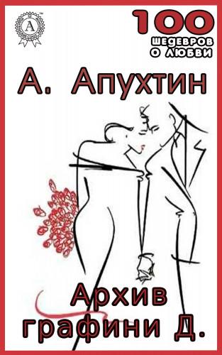 Алексей Апухтин: Архив графини Д.