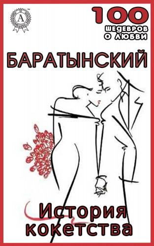 Евгений Баратынский: История кокетства