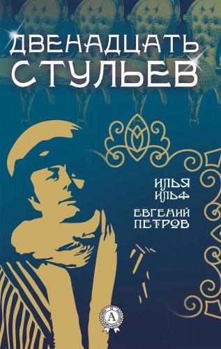 Илья Ильф, Евгений Петров: Двенадцать стульев