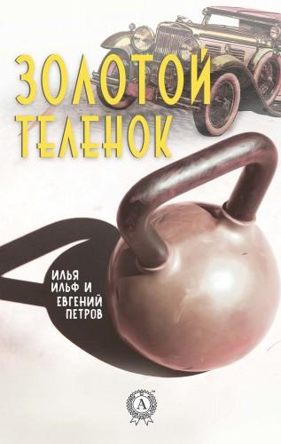 Илья Ильф, Евгений Петров: Золотой теленок
