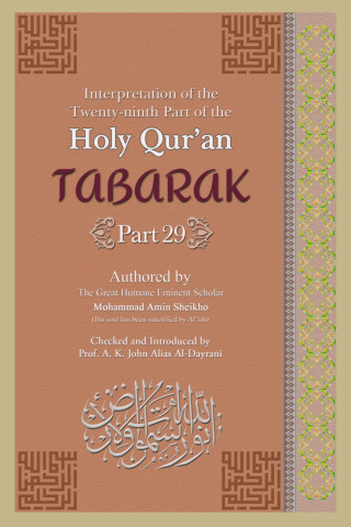 Mohammad Amin Sheikho, A. K. John Alias Al-Dayrani: Interpretation of the Twenty-ninth Part of the Holy Qur'an