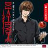 Tsugumi Ohba: Death Note, Folge 1: Mustererkennung